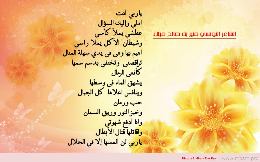 mbsm-dot-pro-wwwmbsmpro--poeme-arabe-mounir-ben-salah-miled