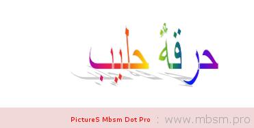 wwwmbsmpro--mounir-ben-salah-miled-pome-7orkate-7alib---------mbsm-dot-pro
