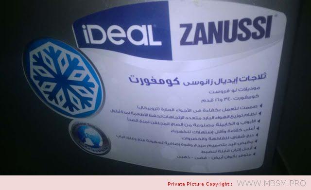 ideal-zanussi-comfort-refrigerator--340-l--17-feet---compresseur-cubigel-compresseur-gl90aa-r134a-14hp-230vnon-frost-mbsm-dot-pro